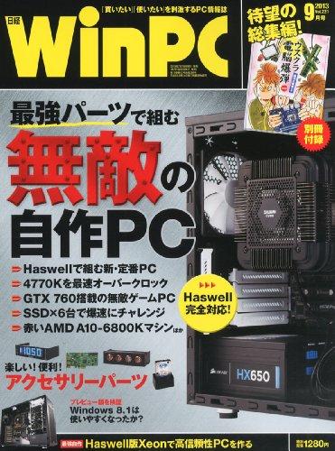 日経 WinPC (ウィンピーシー) 2013年 09月号