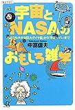 宇宙とNASAのおもしろ雑学―「月よりも大きな巨大ダイヤ星」から「宇宙トイレ」まで (講談社プラスアルファ文庫)