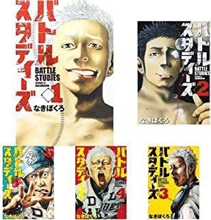 バトルスタディーズ コミック 1-14巻セット
