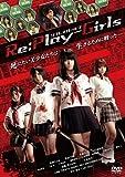 Re:Play-Girls リプレイガールズ [DVD] image