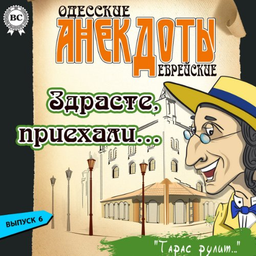 Odesskie anekdoty: Vypusk 6 audiobook cover art