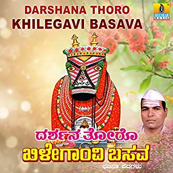 Darshana Thoro Khilegavi Basava