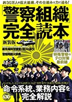 「警察組織」完全読本 新装版 (TJMOOK)