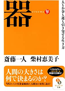 器 (サンマーク文庫)