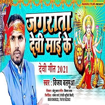 Jagarata Devi Maai Ke