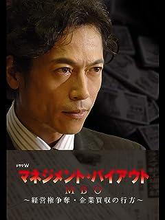 MBO(マネジメント・バイアウト) 〜経営権争奪・企業買収の行方〜...