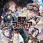 にじさんじボイスドラマ -スチームパンク-「黒鉄のフォークロア」