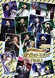 ライブビデオ ネオロマンス・フェスタ 金色のコルダ 15th Anniversary...[DVD]