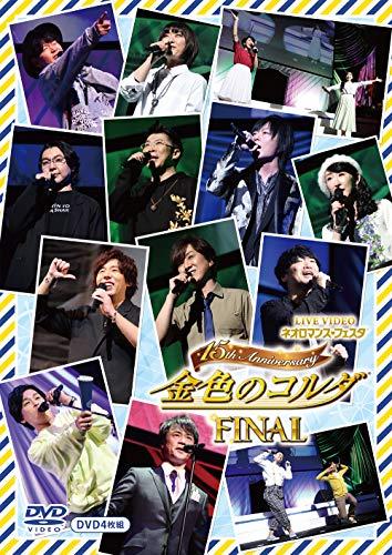 ライブビデオ ネオロマンス・フェスタ 金色のコルダ 15th Anniversary FINAL [DVD]の拡大画像