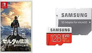 ゼルダの伝説 ブレス オブ ザ ワイルド + Samsung microSDXCカード 128GB セット - Switch