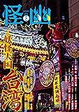 怪と幽 vol.003 2020年1月 (カドカワムック 805)