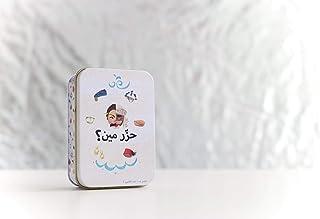 Hazer Meen, Card Game Arabic
