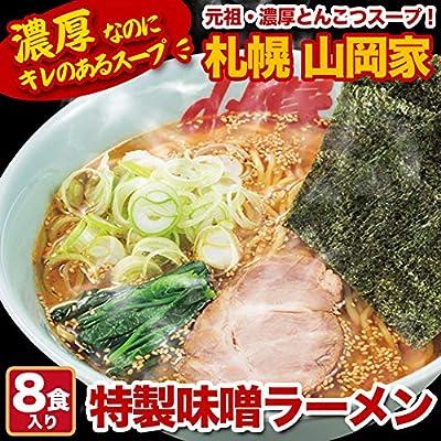 北海道 札幌 山岡家 ラーメン 特製味噌ラーメン (乾麺) 8食入り 山岡家の味がインスタントに!【山岡家正規販売店】