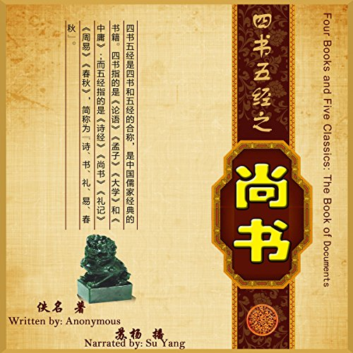 Couverture de 四书五经:尚书 - 四書五經:尚書 [Four Books and Five Classics: The Book of Documents]