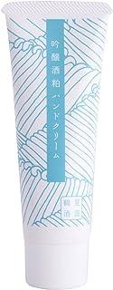 SHUNOBI吟醸酒粕オーガニック・ハンドクリーム 50g(自然由来98%、シトラス系精油の香り)