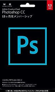 Adobe Photoshop CC|12か月版|パッケージコード版