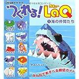 つくれる! LaQ 1 海の仲間たち ―LaQ公式ガイドブック (別冊パズラー)