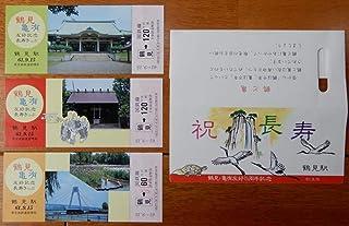 長寿のお祝いに!な「鶴亀友好記念長寿きっぷ」昭和61年9月15日敬老の日発行