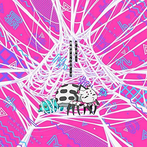 TVアニメ「蜘蛛ですが、なにか?」エンディングテーマ「がんばれ! 蜘蛛子さんのテーマ」