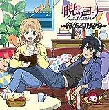 ラジオCD「暁のヨナ~高華王国ラジオ~」Vol.2