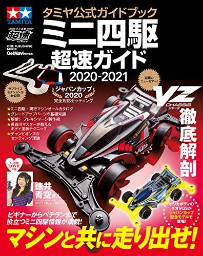 タミヤ公式ガイドブック ミニ四駆 超速ガイド 2020-2021 (ワン・パブリッシングムック)