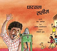 Salim the Knife-Sharpener/Dhaarwala Salim (Hindi)