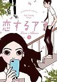 恋するアプリ LoveAlarm (1) (ぶんか社コミックス)