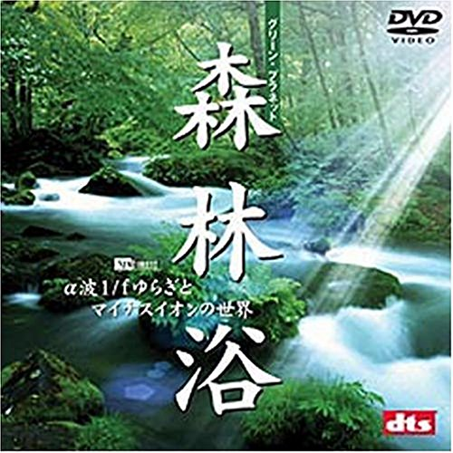 森林浴 グリーンプラネット・α波1/fゆらぎとマイナスイオンの世界 [DVD]