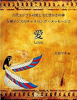 [大谷マキ]の愛 Love: 女神イシスのチャネリング・メッセージ2