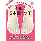 履くだけで体が整う足の肌着! シルク5本指くつ下 (サクラムック)