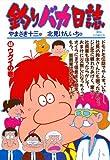 釣りバカ日誌(48) (ビッグコミックス)