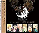 ツキウタ。シリーズ SixGravityベストアルバム「黒月」 特別限定豪華盤