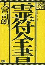 表紙: 増補改訂 霊符全書   大宮司朗