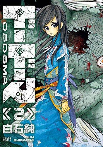 ドードーマ 2巻 (ゼノンコミックス)の詳細を見る