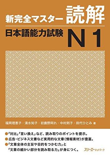 Shin Kanzen Master N1 Reading Dokkai Jlpt Japan Language Proficiency Test