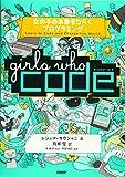 Girls Who Code 女の子の未来をひらくプログラミング