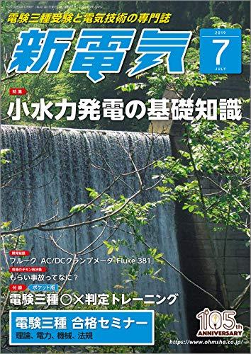 新電気 2019年 07 月号 [雑誌]