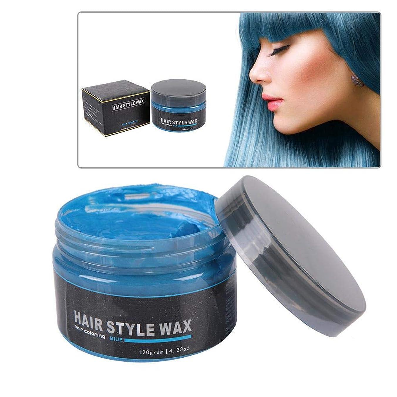 肉腫良心参照する使い捨ての新しいヘアカラーワックス、染毛剤の着色泥のヘアスタイルモデリングクリーム120グラム(ブルー)