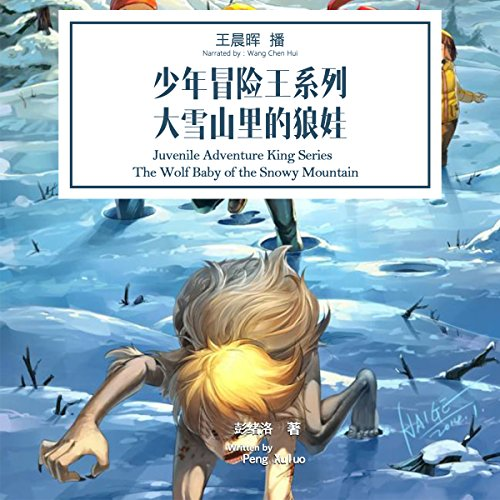 Couverture de 少年冒险王系列:大雪山里的狼娃 - 少年冒險王系列:大雪山里裡的狼娃 [Juvenile Adventure King Series: The Wolf Baby of the Snowy Mountain] (Audio Drama)