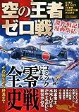 空の王者 ゼロ戦~傑作戦記漫画集結~ (マンサンQコミックス)