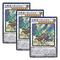 【 3枚セット 】遊戯王 日本語版 CROS-JP047 幻竜星-チョウホウ (スーパーレア)
