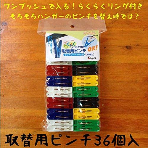 コグレ 取替用ピンチ36個入 洗濯ピンチ コグレピンチ コグレカラフルピンチ 角ハンガーピンチ