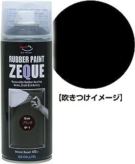 AZ(エーゼット) ラバーペイント ZEQUE 油性 RP-1 マットブラック 400ml(RP010)×10本 SE288