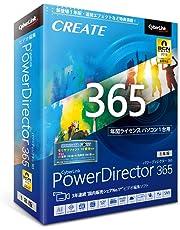 サイバーリンク PowerDirector 365 1年版