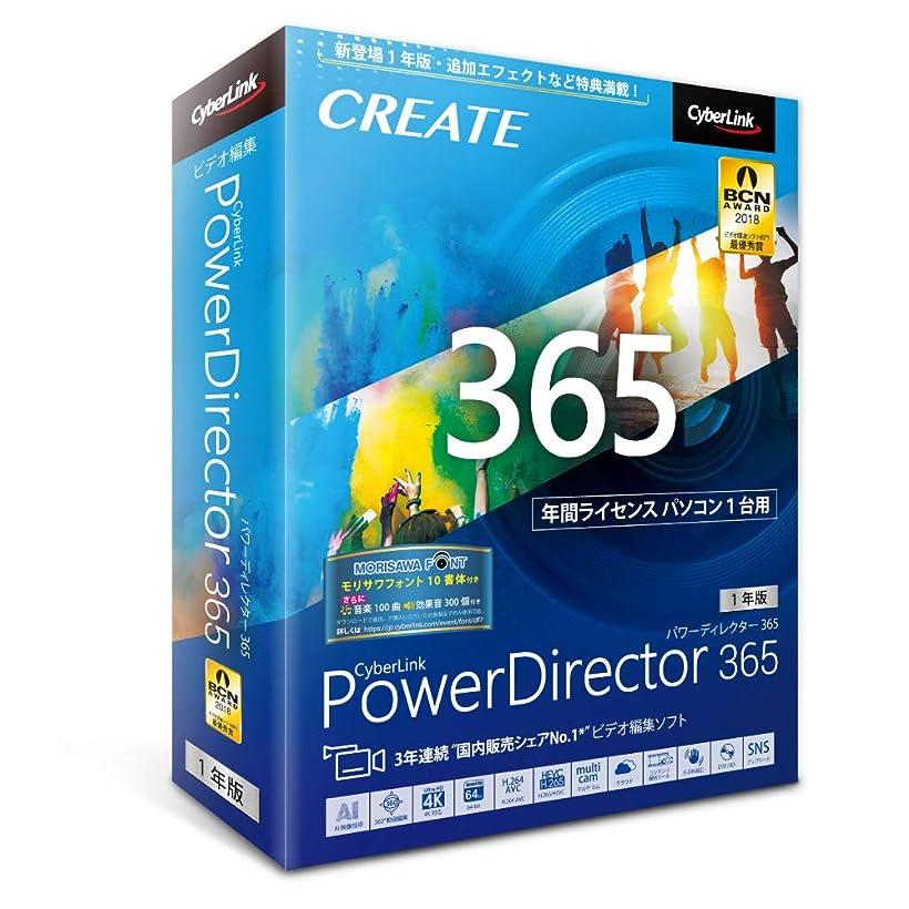 プレーヤーマーキー見落とすサイバーリンク PowerDirector 365 1年版