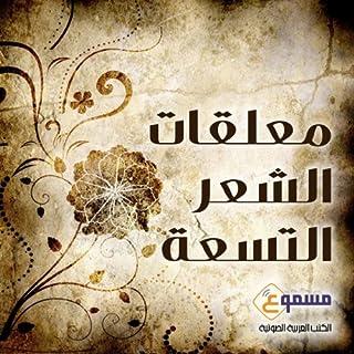 Al Muallaqat Attesa audiobook cover art