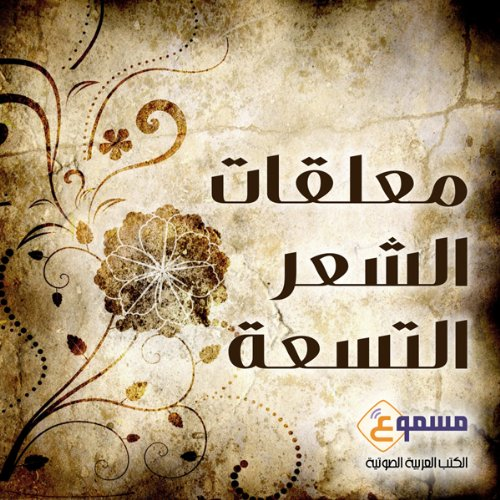 Al Muallaqat Attesa audiobook cover art