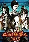 必殺仕事人2013[Blu-ray/ブルーレイ]