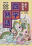 学習漫画 よくわかる四字熟語 (学習漫画 よくわかるシリーズ) (集英社版・学習漫画)