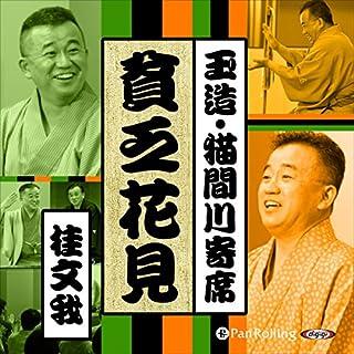 『【猫間川寄席ライブ】 貧乏花見』のカバーアート